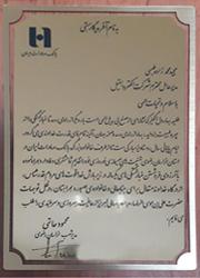 تقدیرنامه بانک صادرات ایران