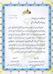برگزیده هفتیمن جشنواره کار آفرینان برتر استان خراسان رضوی