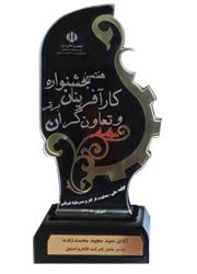 برگزیده هفتمین جشنواره کارآفرینان وتعاون گران